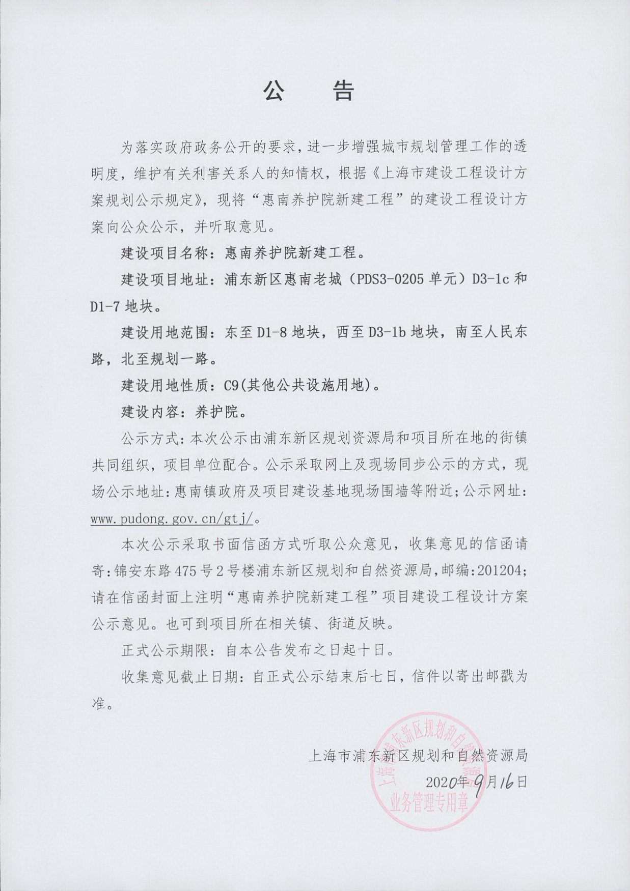 惠南养护院工程建设公告