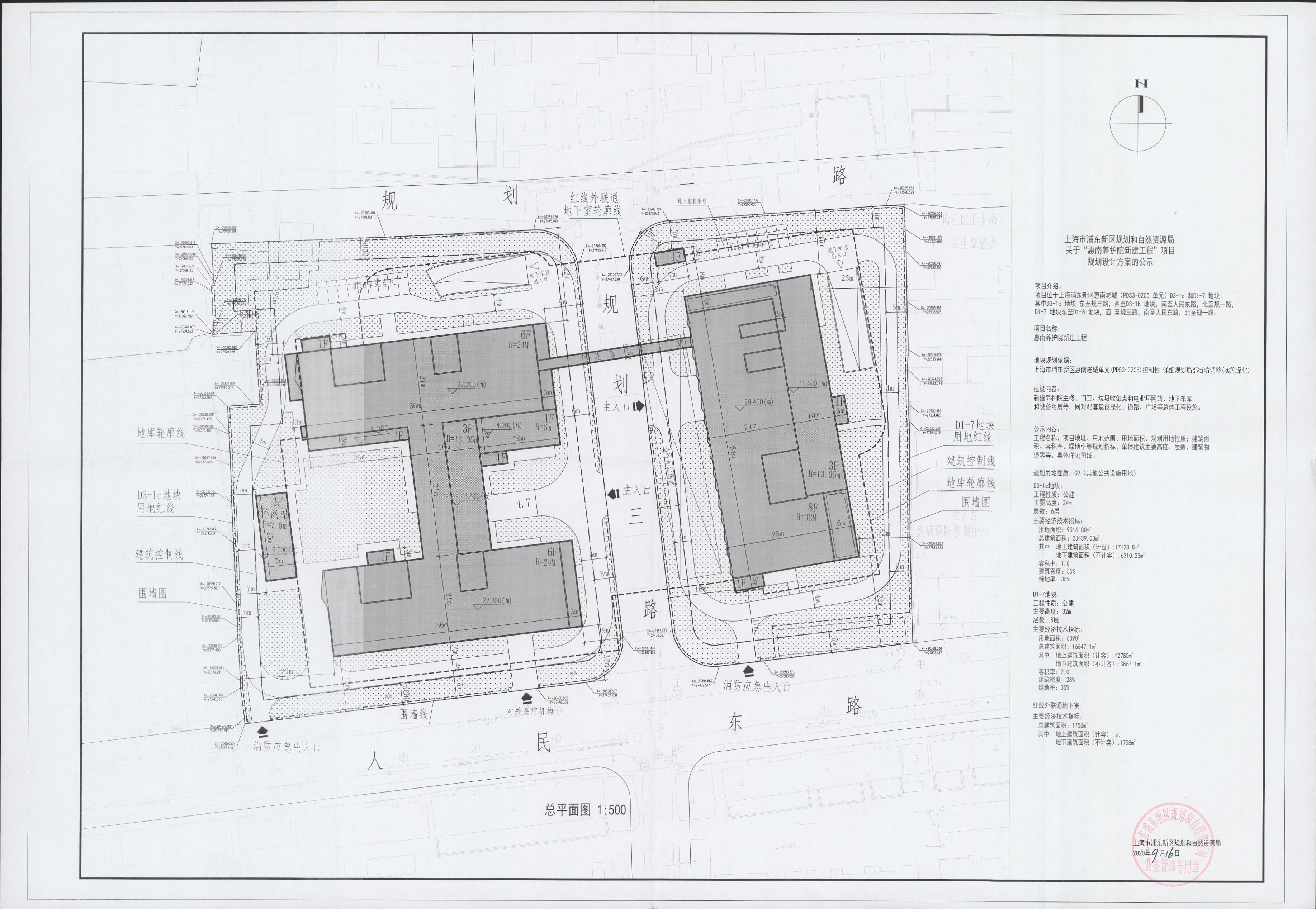 惠南养护院工程图