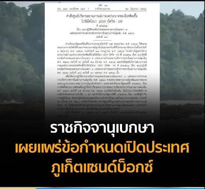 泰国免隔离入境